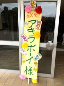 愛知県日進市子ども会6年生を送る会イベント